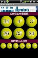 Screenshot of Lottery Shaker (HongKong)