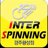 인터스피닝 경주황성점 - 경주 스피닝 운동센터