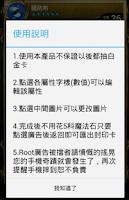 Screenshot of 神魔之塔封印卡製造機