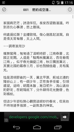 【免費書籍App】狂俠天驕魔女-APP點子