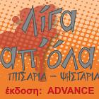 ΛΙΓΑ ΑΠ'ΟΛΑ Advance edition icon