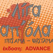 ΛΙΓΑ ΑΠ'ΟΛΑ Advance edition