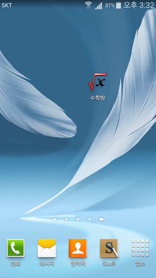 수학방- screenshot