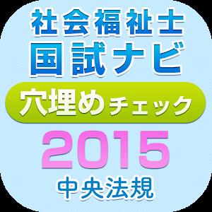 アプリで覚える!社会福祉士国試ナビ穴埋めチェック2015