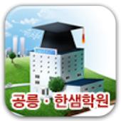 공릉한샘학원