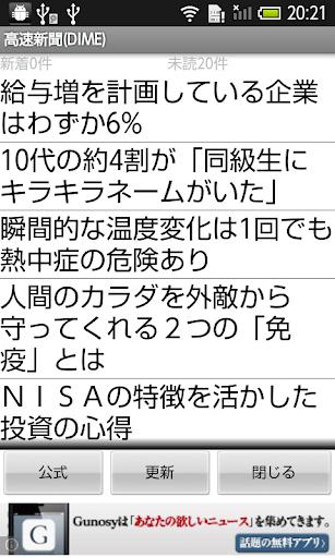 高速新聞 DIME