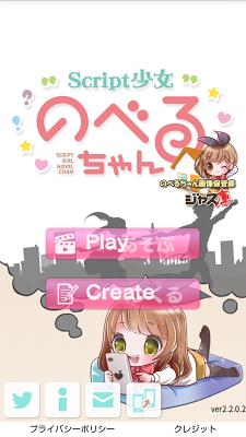 ノベルゲームを楽しく作る - Script少女 のべるちゃん - screenshot