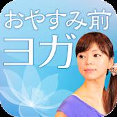 おやすみ前ヨガ(1週間プログラム)<無料>