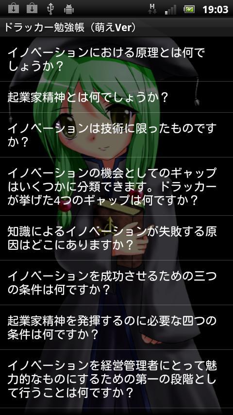 ドラッカー勉強帳 萌えVer- screenshot