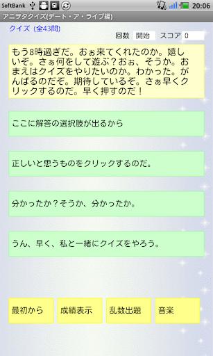 アニヲタクイズ デート・ア・ライブ編