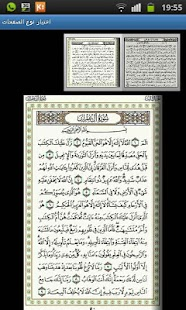 Quran Kareem Border Pages Screenshot 2
