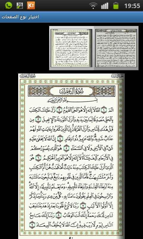 Quran Kareem Border Pages - screenshot