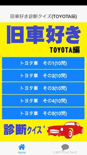 旧車好き診断クイズ トヨタ編