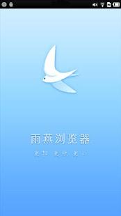 雨燕浏览器2.4版