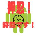 押忍!時間です! icon