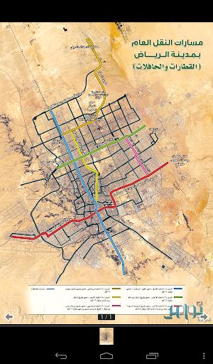 【免費教育App】مترو الرياض-APP點子