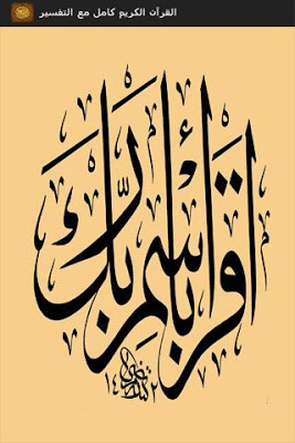 القرآن الكريم كامل مع التفسير - screenshot