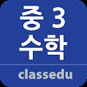 중3 수학 logo