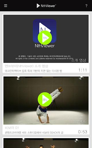 다시점 방송 - 엔쓰댄스 Nth Dance
