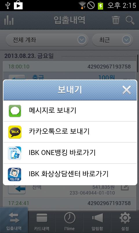 IBK ONE알림- screenshot