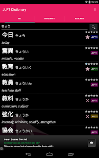 Japanese JLPT Words (N1 - N5)- screenshot thumbnail
