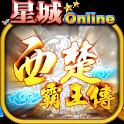 星城Online-西楚霸王傳 icon