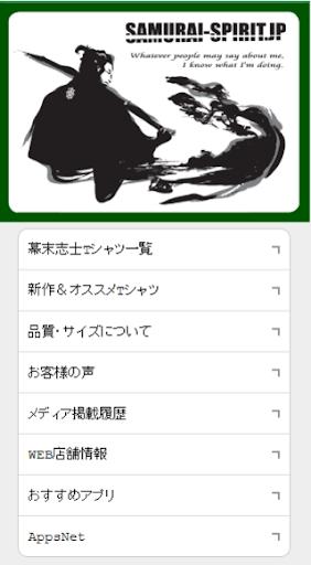 幕末グッズ専門店「SAMURAI-SPIRIT.JP」