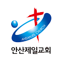 안산제일교회 APK
