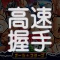 キン肉マン超人タッグオールスターズ高速自動握手(2倍速)
