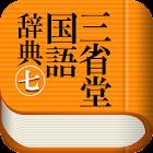 三省堂国語辞典 第七版 公式アプリ 縦書き&辞書感覚の検索SALE icon