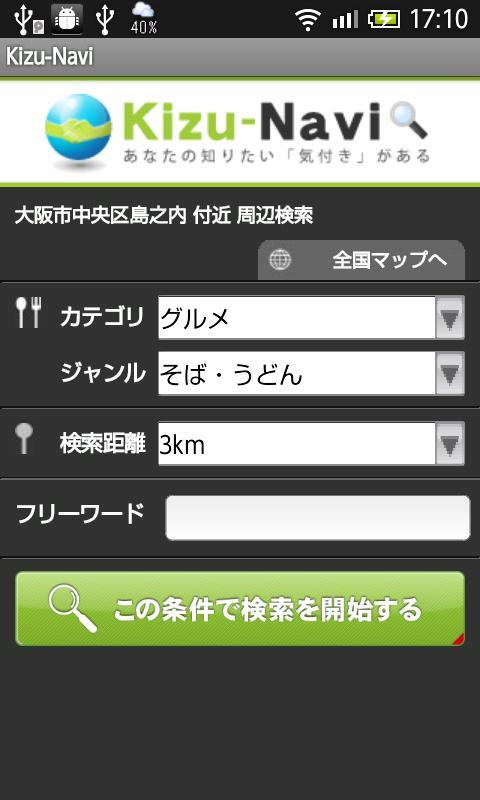 キズナビ- screenshot