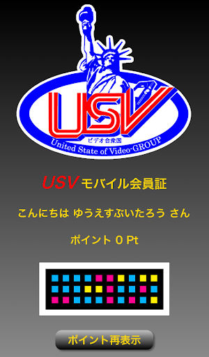 USV 1.1.0 Windows u7528 2