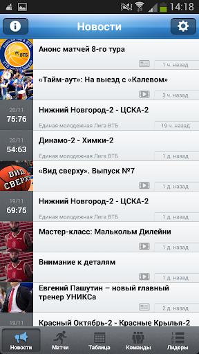 VTB United League Live