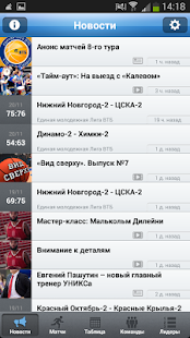 VTB United League Live!- screenshot thumbnail