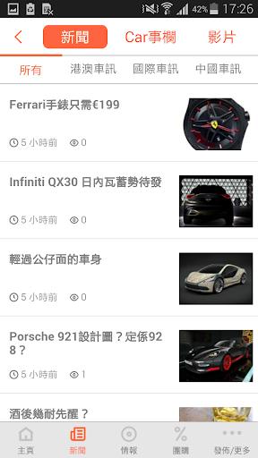 免費新聞App|car通|阿達玩APP