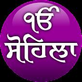 Sohila Sahib (Gurmukhi)