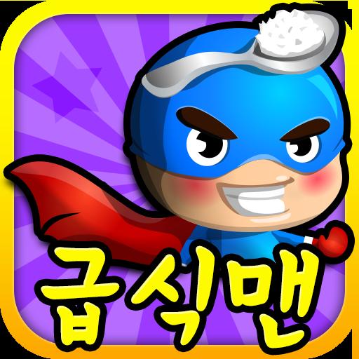 급식맨(초/중/고 급식,시간표 위젯)