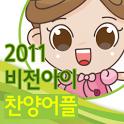 비젼아이 찬양어플 icon