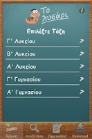 Screenshot of Το Λυσάρι
