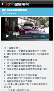 玩新聞App Sing Tao TV - 星島電視免費 APP試玩