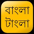 Search Results For `samarthak sabda bangla` Apps | ApkDi com