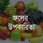 Fruits Benefit in Bangla