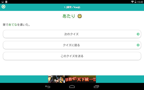 JAPANESE 5 Lite (JLPT N1) - screenshot thumbnail