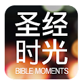 Bible Moments icon