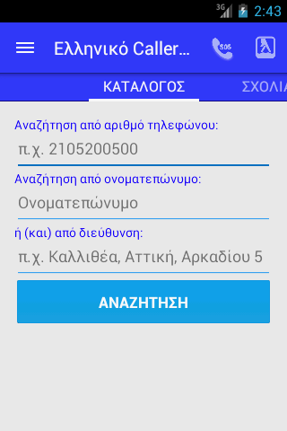 Ελληνικό Caller ID - screenshot