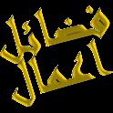 Fazail-e-Amaal icon
