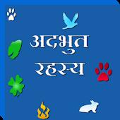 Adbhut Rahasya in Hindi - 2015