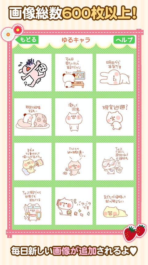 スタンプ無料プレゼント★デコスタンプ★ - screenshot