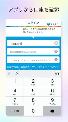 新生銀行サポートアプリ - screenshot