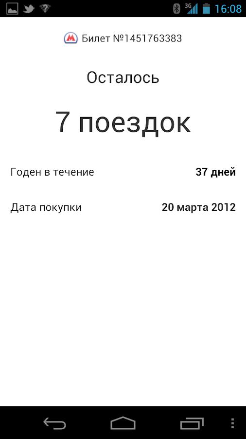 Yandex.Metro - screenshot
